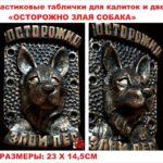 Таблички, вывески, подарки, осторожно злая собака